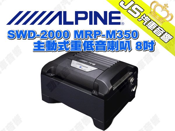 勁聲汽車音響 ALPINE SWD-2000 MRP-M350 主動式重低音喇叭 8吋