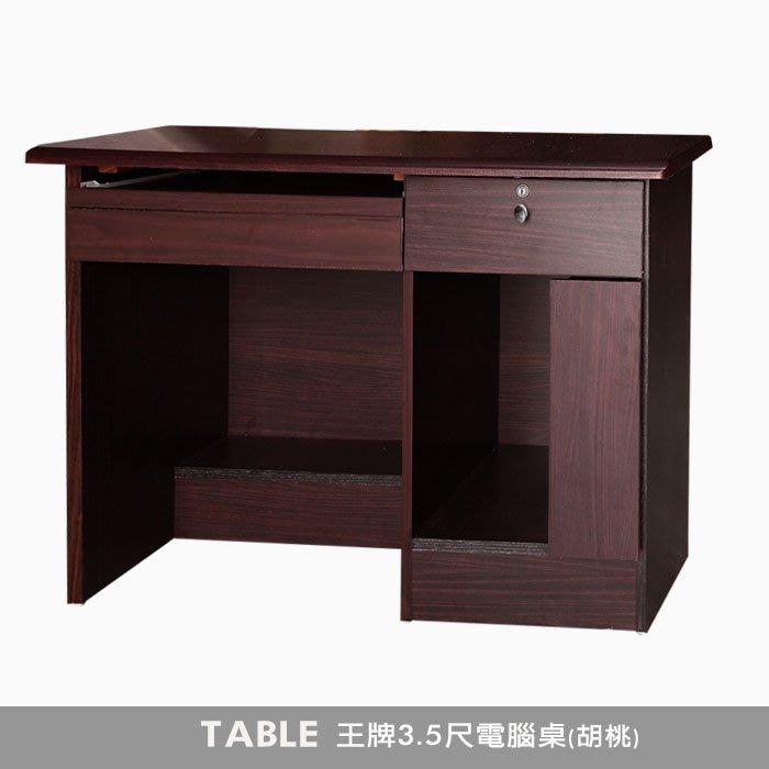 預購品【UHO】王牌3.5尺電腦桌 中彰免運 SO15-195-4