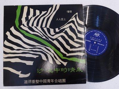【柯南唱片】沙漠中的清泉 //道德重整中國青年合唱團 >LP