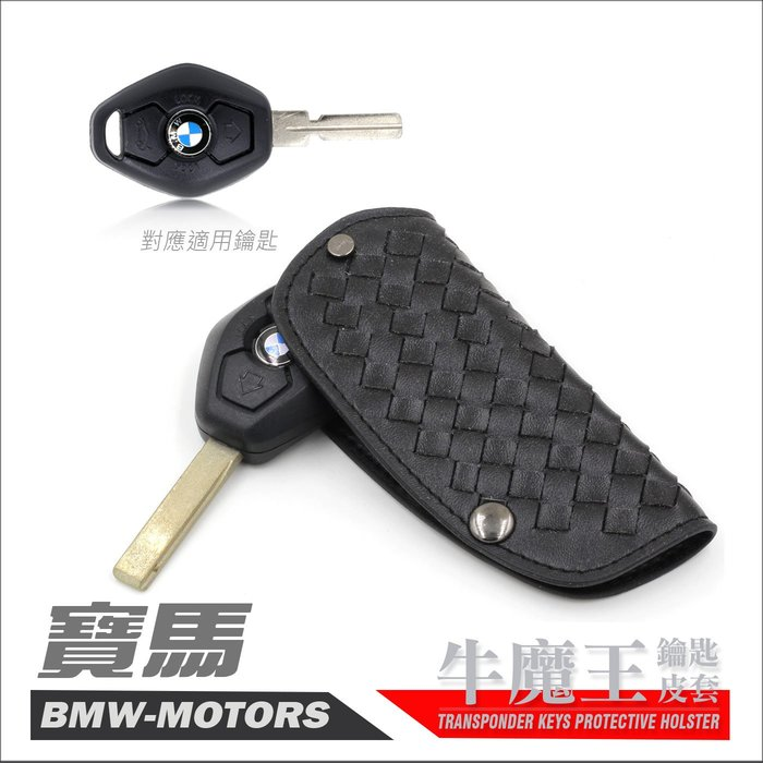 [ 牛魔王 鑰匙皮套 ] BMW E39 E38 E46 E53 E60 E83 寶馬 晶片 鑰匙 皮套 牛皮編織包