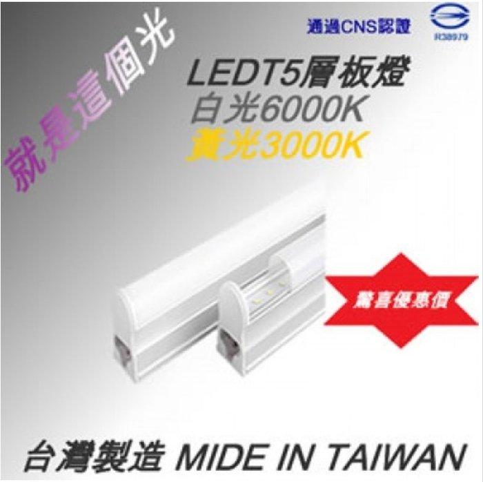 【就是這個光】LED T5 2呎層板燈(白光) 10W 特價商品數量有限