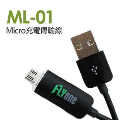 含稅 福利品 FLYone ML-01 micro USB USB正反插智慧充電 傳輸線 充電線 -黑色