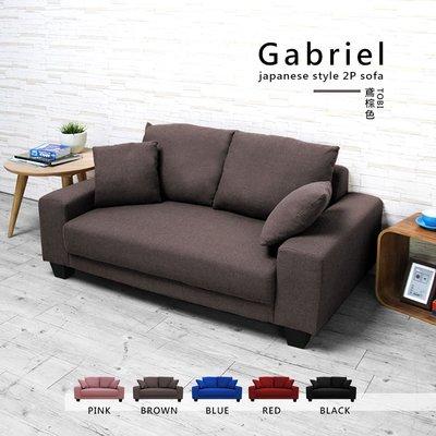 限時85折↘Gabriel 加百列雙人布沙發  (咖啡色/5色) / H&D 東稻家居