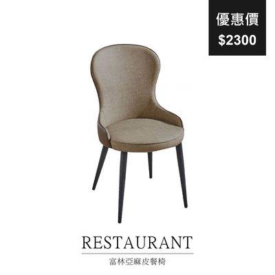 【祐成傢俱】富林亞麻皮餐椅