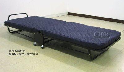 ❖時代歐❖【庭園休閒桌椅】三段式兩折床 *活動輪設計 單人床 折疊床 外傭床 看護床 外勞床 鐵床 海棉床
