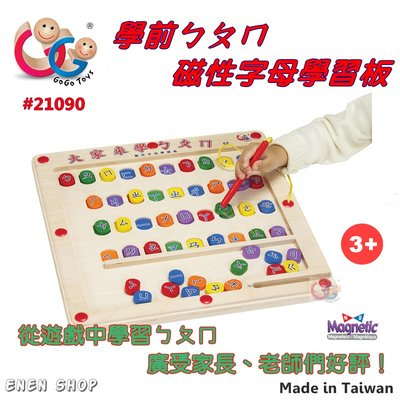 Enen Shöp @GOGO TOYS高得玩具 #21090 學前ㄅㄆㄇ磁性字母學習板 gogotoys