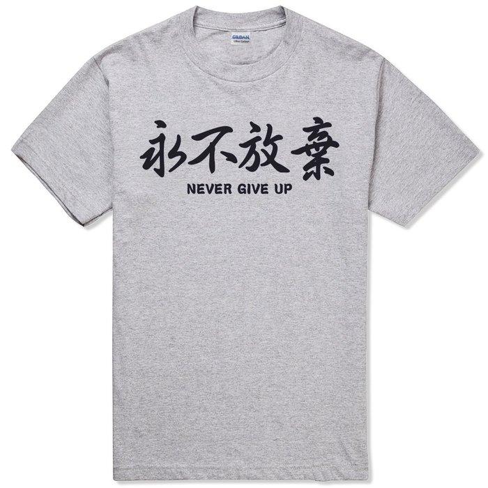 永不放棄Never Give Up短袖T恤 2色 中文日文漢字熱血魂潮禮物t 亞版 現貨