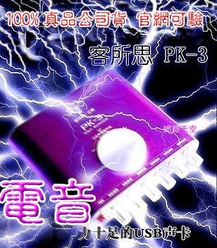 客所思PK-3 電音星光第9號套餐100%真PK 3 +ISK bm 700電容麥48V幻象電源NB35支架防噴網