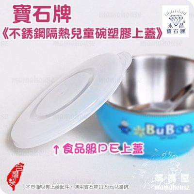 寶石牌不銹鋼隔熱兒童碗塑膠上蓋》三光系列台灣製造.幼兒園不鏽鋼三色碗配件【媽媽屋】