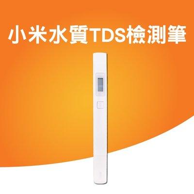 小米水質TDS檢測筆