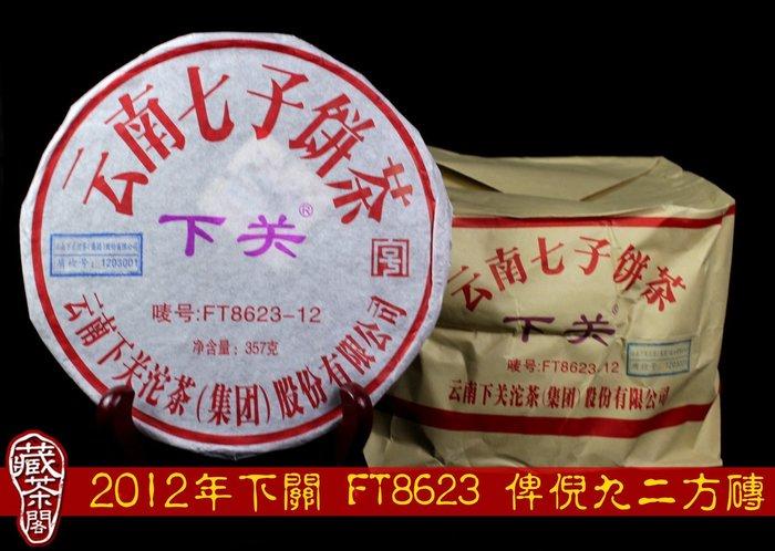 【藏茶閣】2012年下關茶廠 FT8623-12 飛台訂製 8623 鐵餅 俾倪92方磚 勝過8653