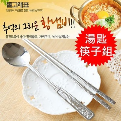 韓國 湯匙筷子組 (一組入) 不鏽鋼 扁筷子 長柄湯匙 匙筷組【SA Girl】