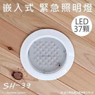 │安力泰系統房控館│SH-39 嵌入式 LED 37顆 緊急照明燈  緊急出口燈  避難方向燈