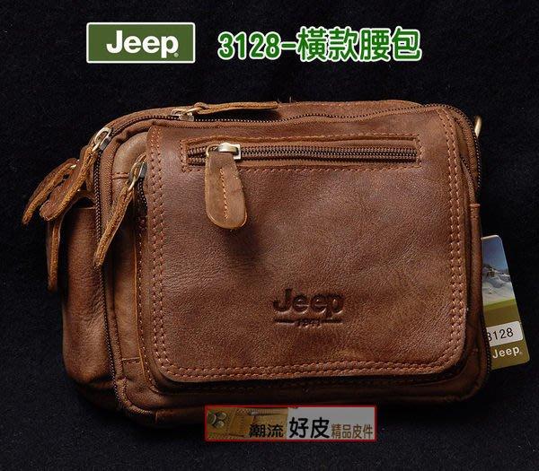 潮流好皮-正品吉普Jeep-3128黃牛厚皮橫款腰包.特有粗曠風格.容量特大.陪伴您環遊世界的包