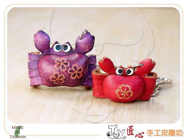 ☆ 匠心 手工皮雕坊 ☆皮塑動物-大螃蟹(H0901)  皮雕 / 拼布 / 工藝材料