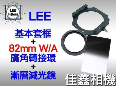 @佳鑫相機@(全新品)LEE 基本套框+82mm W/A轉接環(廣角用)+漸層減光鏡 套組(濾鏡支架/框架)無暗角!免運