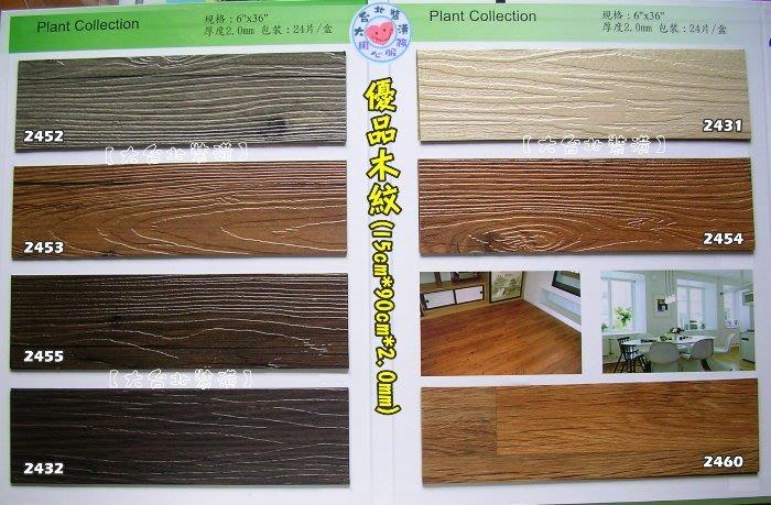 【大台北裝潢】優品木紋塑膠地磚* 長條地板2.0mm(耐磨層0.2mm) 台灣製造