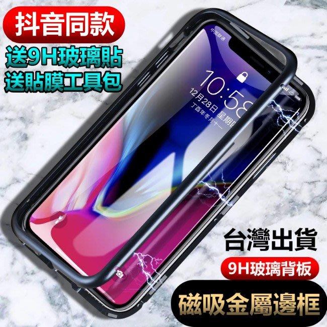 w 新世代抖音磁吸金屬框玻璃殼 iPhone x 8 7 6 6s Plus R15 小米8 note9 8 S9+s8