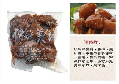 【滷豬腳丁 920克】 豬腳丁 滷味 ...