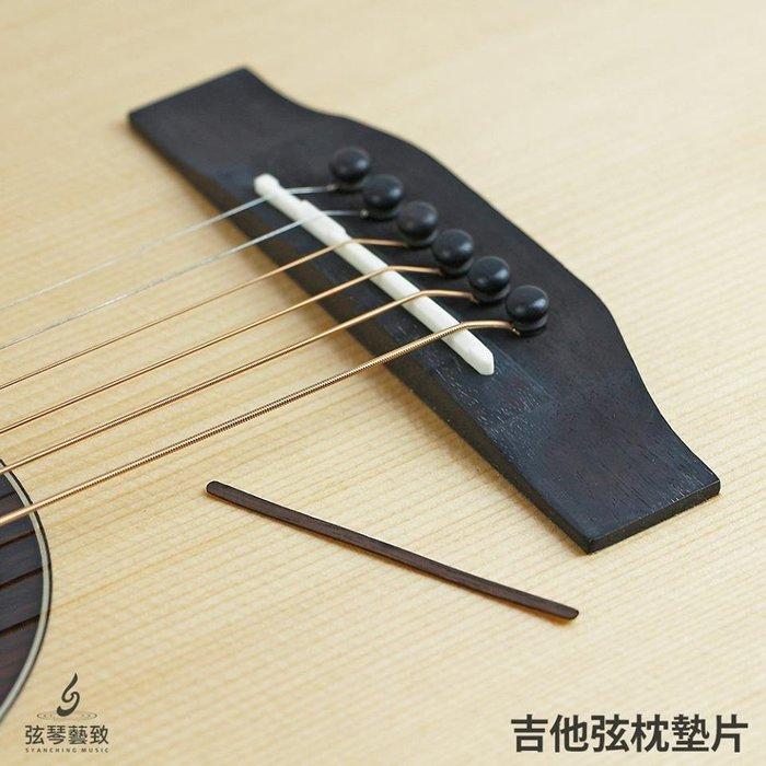 《弦琴藝致》全新 民謠吉他 弦枕墊片 玫瑰木 微調弦距 維修 零件 快速安裝【三片】