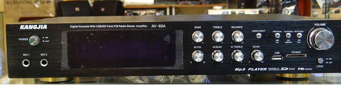 【元電】KANGJIA AV-60A 卡拉OK.USB.5.1收音機..擴大機可配(美華.金嗓.音圓伴唱機)