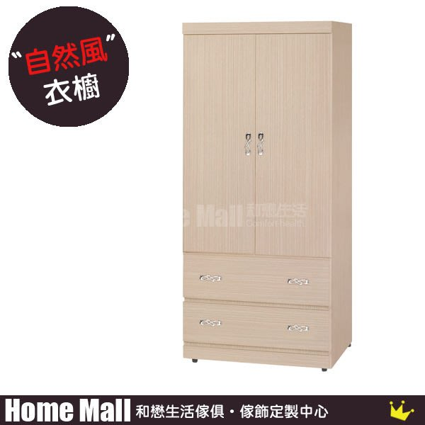 HOME MALL~安格斯白橡3X6尺衣櫃(另有胡桃色) $3250 (雙北市免運費)4F