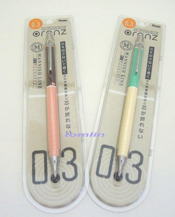 限定限量,獨家現貨供應:日本 Pentel Orenz 不斷芯系列之 Mannish 雙色桿自動鉛筆。