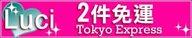 滿2件免運費 Luci日本代購