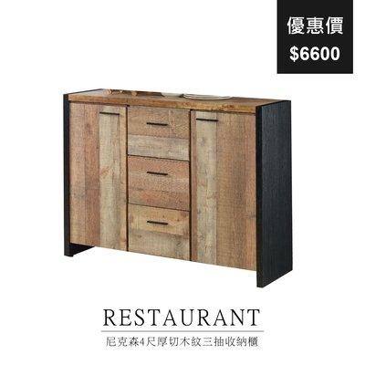 【祐成傢俱】尼克森4尺厚切木紋三抽收納櫃