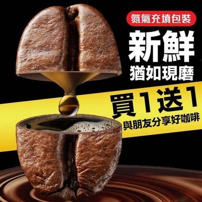 無糖黑咖啡☆買1送1☆生酮飲食必備!果...