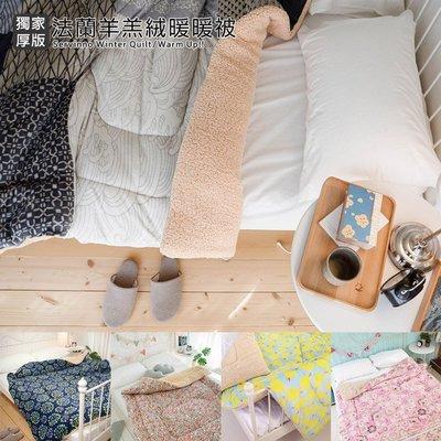 【多款】法蘭絨羊羔絨暖暖被(150×200cm/無枕套)絲薇諾 (多件優惠價僅限宅配)