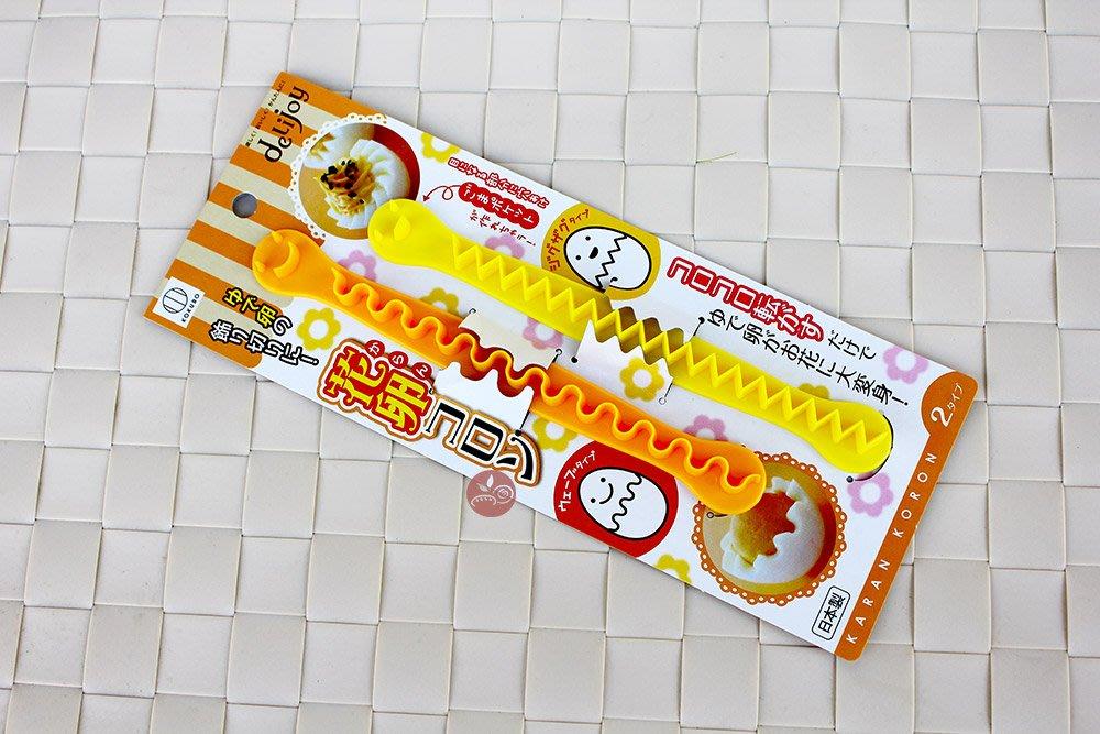 雞蛋刻花棒2入 KK-265_0802579◎雞蛋.刻花棒.花紋.花邊.水煮蛋.沙拉.造型.便當.裝飾