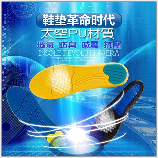 你@魔法屋【CC015】太空記憶運動鞋墊/軍訓跑步籃球減震鞋墊/運動鞋墊