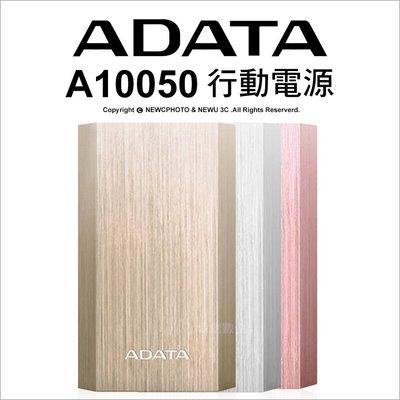 【薪創光華】ADATA 威剛 A10050 10050mAh 行動電源 灰 快充 超大電量 公司貨