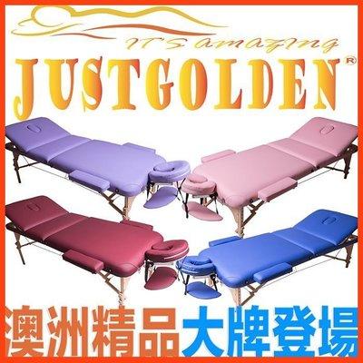 機能型行動櫸木摺折疊按摩床 原始點推拿床 美容床 美睫床整脊床 澳洲精品JUSTGOLDEN升等款標準型高密度5CM a
