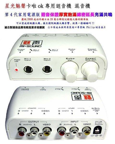 超強!星光魅聲 家用電源版卡啦迴音機+2支E340麥克風 !第4代火力版