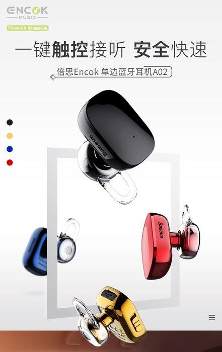 【世明國際】Baseus倍思 Encok A02單邊mini藍牙耳機 一鍵觸控多功能 單耳 藍芽 迷你 無線