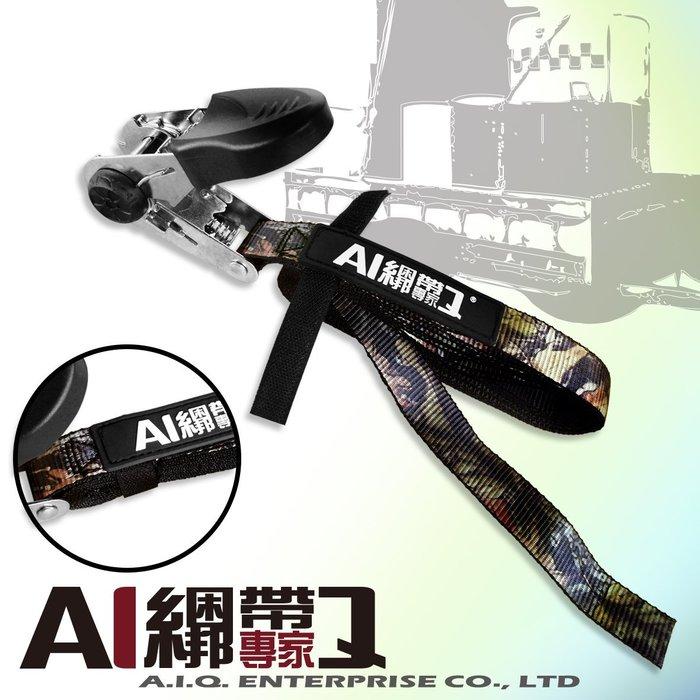 A.I.Q.綑綁帶專家- LT0005S衝浪板 獨木舟 露營裝備 車頂固定25mm x5M輕型白鐵手拉器 落葉迷彩織帶