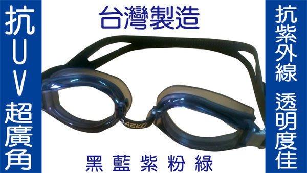 開心運動場- SAEKO矽膠抗UV超廣角泳鏡/蛙鏡 (游泳溯溪.潛水) 隨機出貨