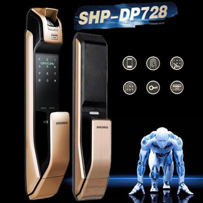 三星 Samsun DP-728 指紋鎖 4109 WF20 密碼鎖 6000 感應錀匙 電子鎖 480 三星 718
