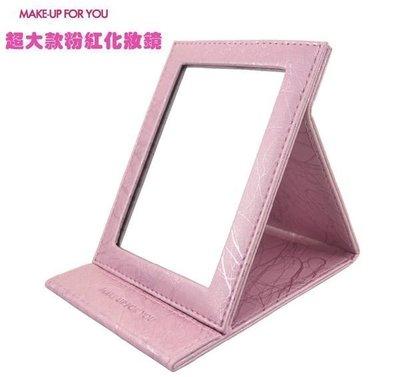 【 愛來客 】超大粉紅色MAKE-UP...