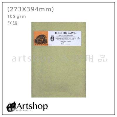 【Artshop美術用品】日本 H.ISHIIGAWA 石川色鉛本 105g (8K) 膠裝30入 NO.18