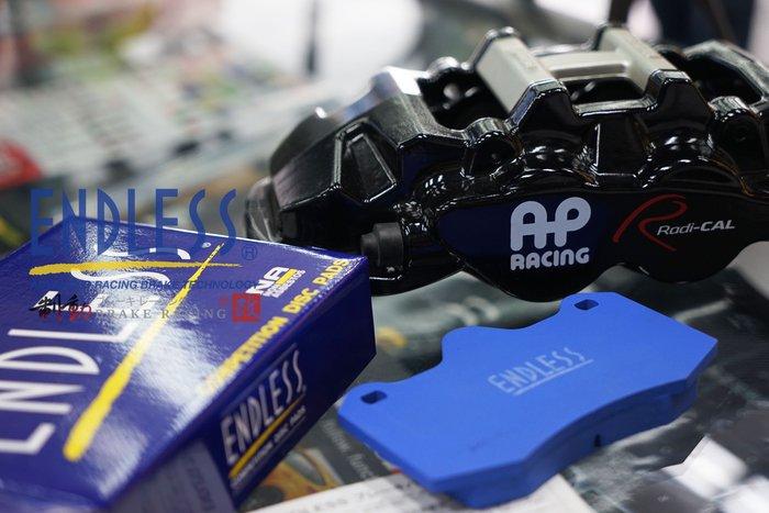 AP CP8530 四活塞專用 RCP100-MX72 原裝 高階競技版來令片 各品牌活塞卡鉗型號 歡迎詢問 / 制動改