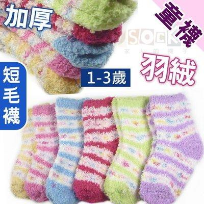 O-93 橫條點點-羽毛絨襪【大J襪庫】6雙組-1-3歲-可愛止滑襪短襪長襪毛襪-好穿可愛男童女童襪寶寶襪地板襪-台灣製