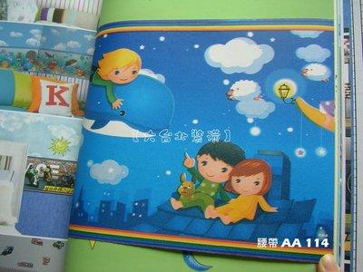 【大台北裝潢】AA國產現貨壁紙* 兒童房 可愛夜空 每支350元