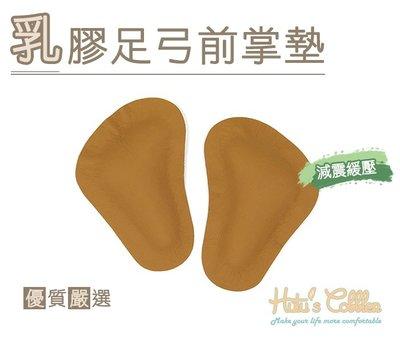 ○糊塗鞋匠○ 優質鞋材 D34 乳膠足弓前掌墊 足弓按摩 減震緩壓 防滑舒適