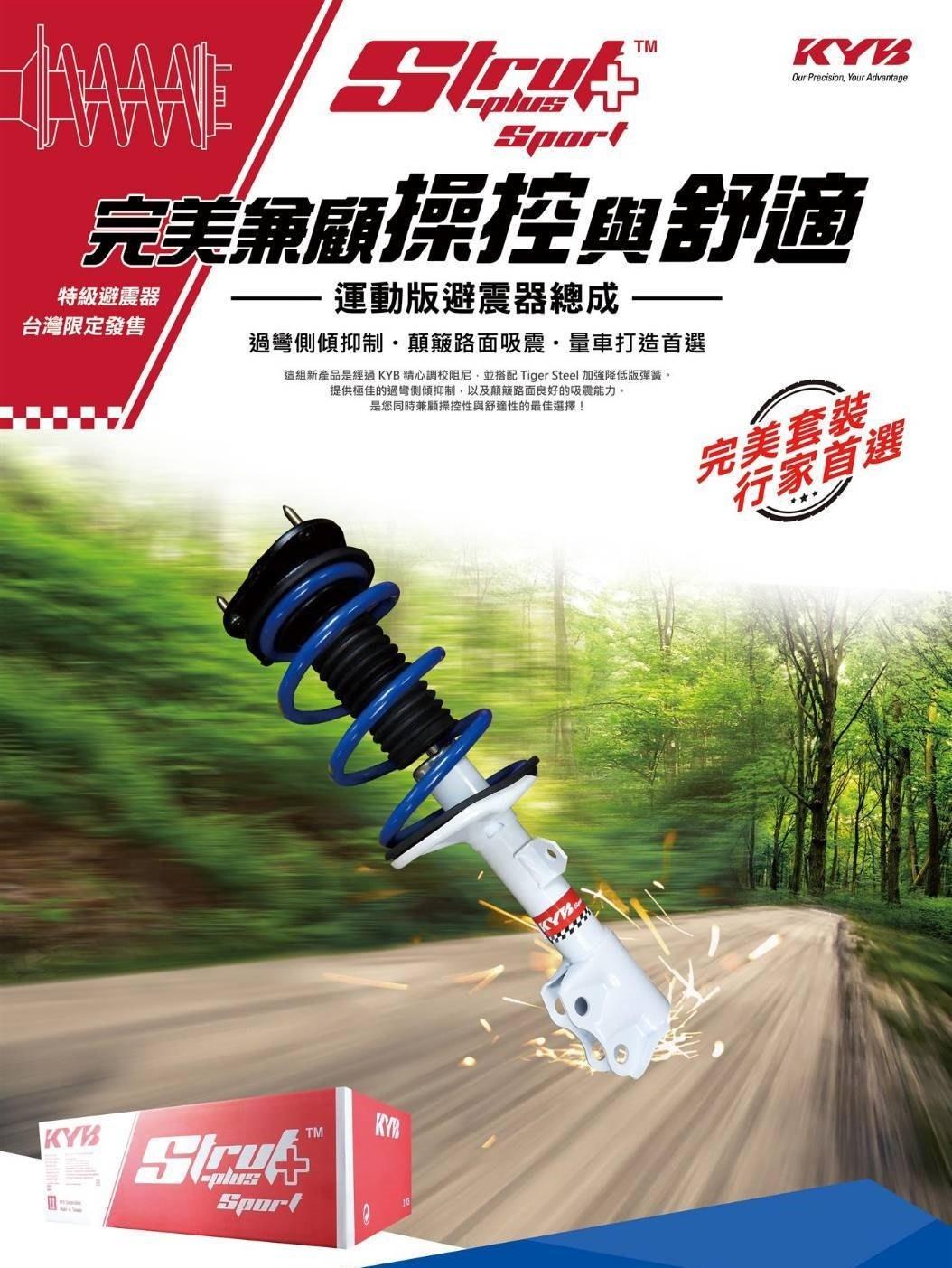 +OMG車坊+09- NEW WISH KYB 白桶避震器降低總成 Strut Plus Sport 白筒