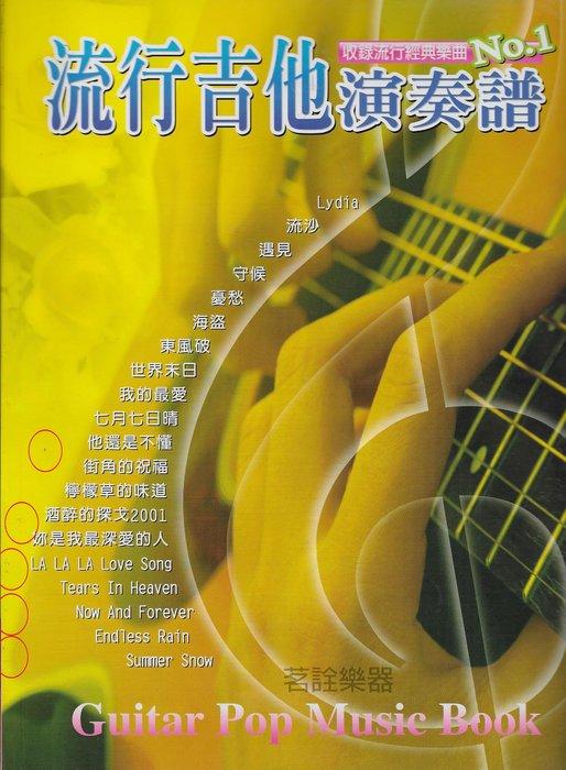 吉他演奏譜 NO.1 木吉他 民謠吉他 樂譜 琴譜 和弦譜 六線譜 ~茗詮樂器~
