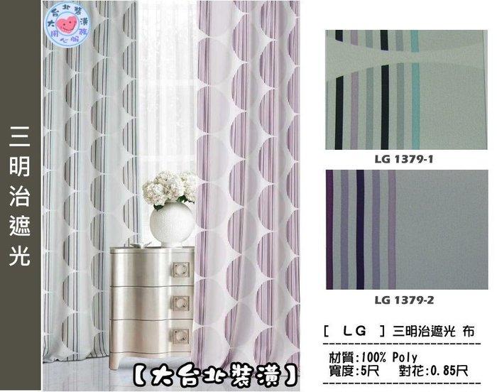 【大台北裝潢】LG三明治遮光窗簾布‧幾何圓球直條(2色)‧1379