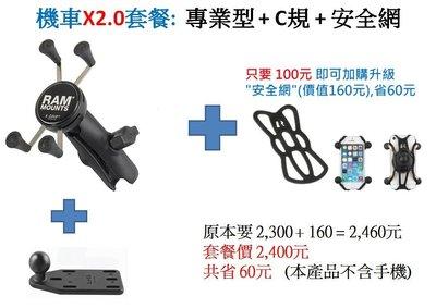 [美國 Ram Mounts 正式進口商] 機車手機架 X2.0套餐: 專業型 + C規 + 安全網